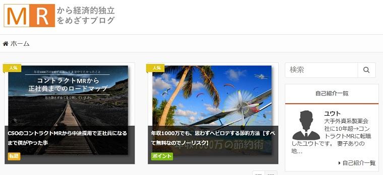 ユウトさん_ブログ画像