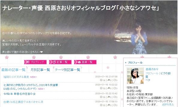 西原さおりさん_ブログ画像