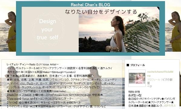 レイチェル・チャンさん_ブログ画像