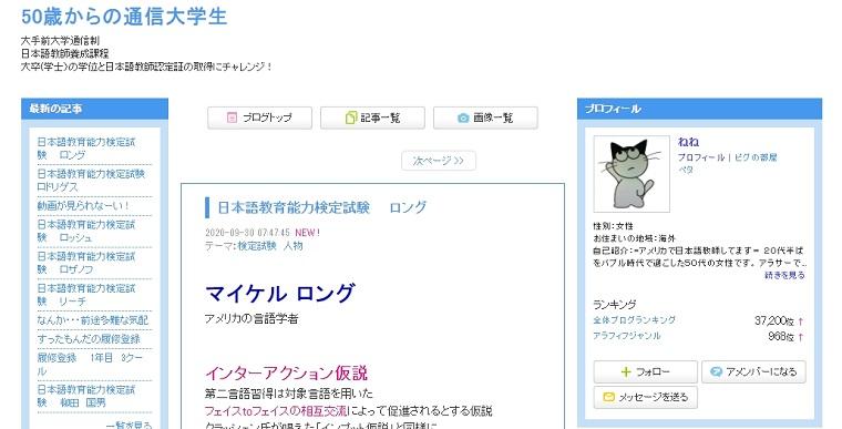 ねねさん_ブログ画像