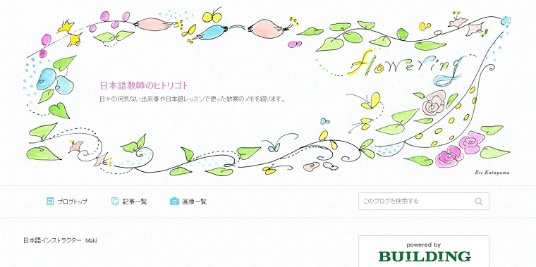 Makiさん_ブログ画像