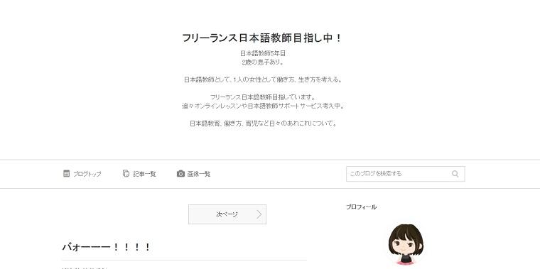misakiさん_ブログ画像