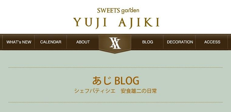 安食雄二さん_ブログ画像