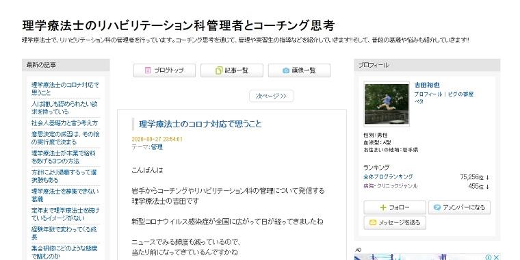 吉田裕也さん_ブログ画像