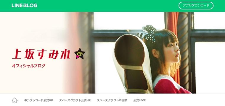 上坂すみれさん_ブログ画像