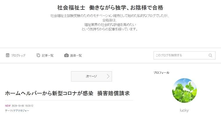 luckyさん_ブログ画像