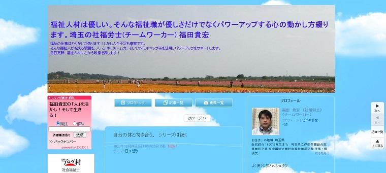福田貴宏さん_ブログ画像