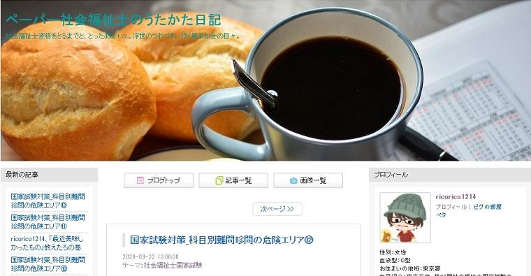ricorico1214さん_ブログ画像