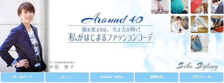 中原聖子さん_ブログ画像