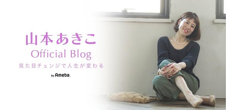 山本あきこさんブログ画像