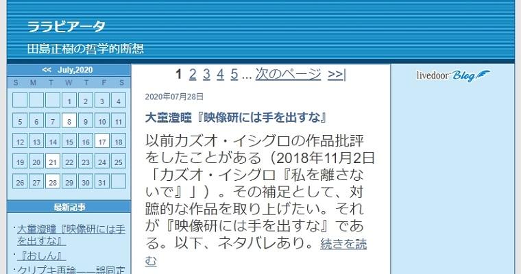 田島正樹さん_ブログ画像