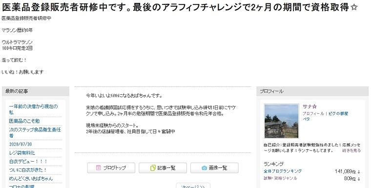 サナさん_ブログ画像