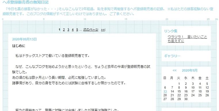 無知子さん_ブログ画像