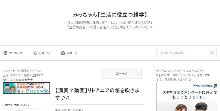 みっちゃんさん_ブログ画像