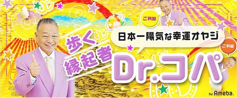 Dr.コパさん_ブログ画像