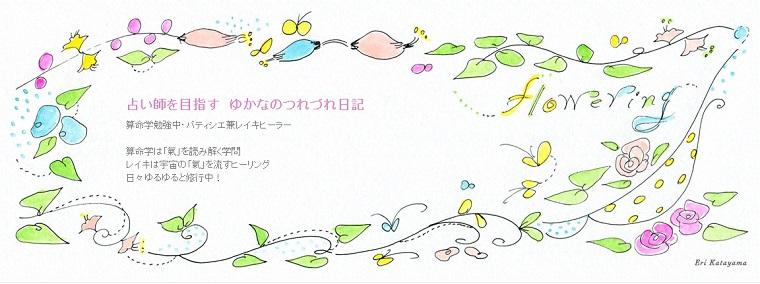 ゆかなさん_ブログ画像