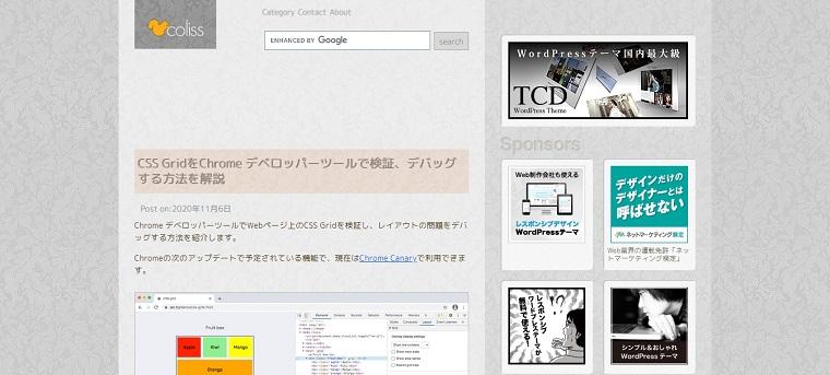 colissさん_ブログ画像