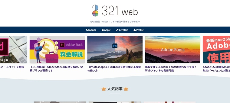 321webさん_ブログ画像