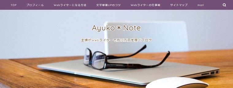 Ayukoさん_ブログ画像