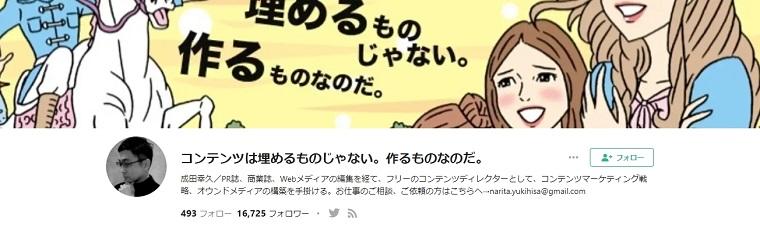 成田幸久さん_ブログ画像