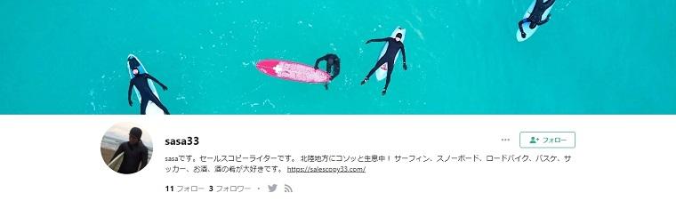 sasa33さん_ブログ画像