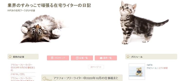 コメコさん_ブログ画像