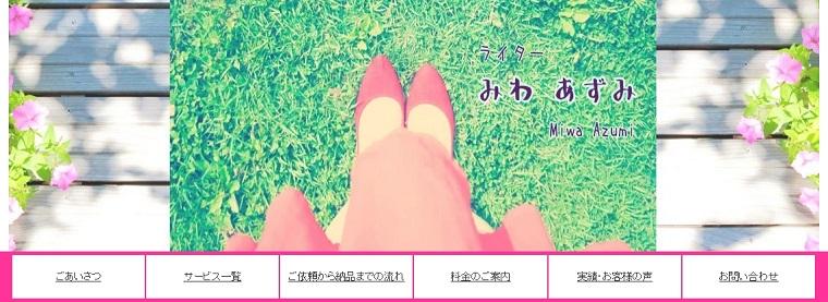 みわあずみさん_ブログ画像