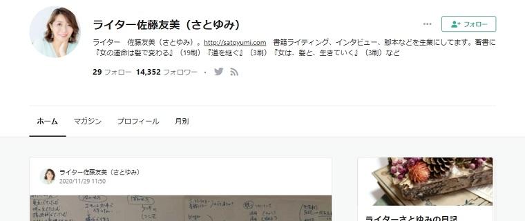 佐藤友美さん_ブログ画像