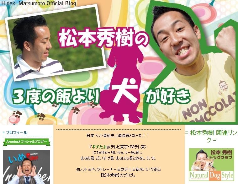 松本秀樹さん_ブログ画像
