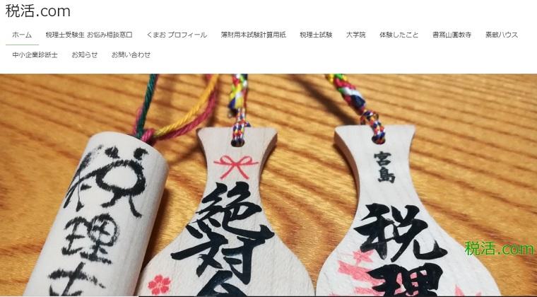 くまおさん_ブログ画像