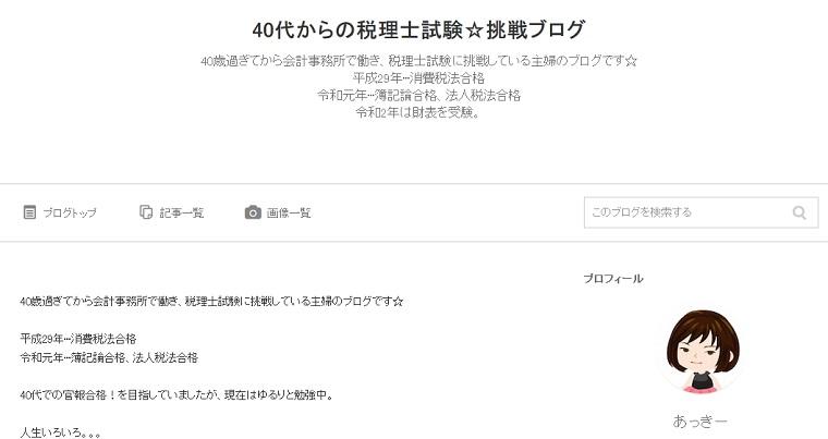 あっきーさん_ブログ画像