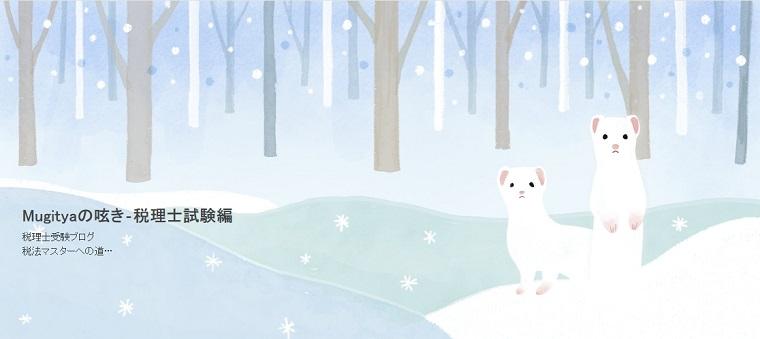 Mugityaさん_ブログ画像