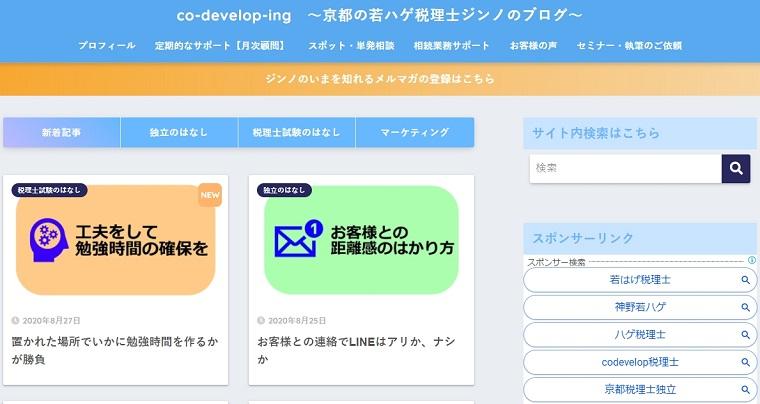 ジンノユーイチさん_ブログ画像
