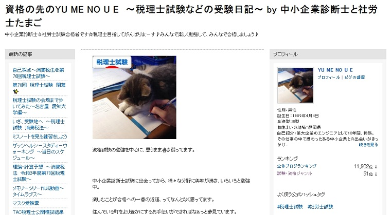YU ME NO U Eさん_ブログ画像